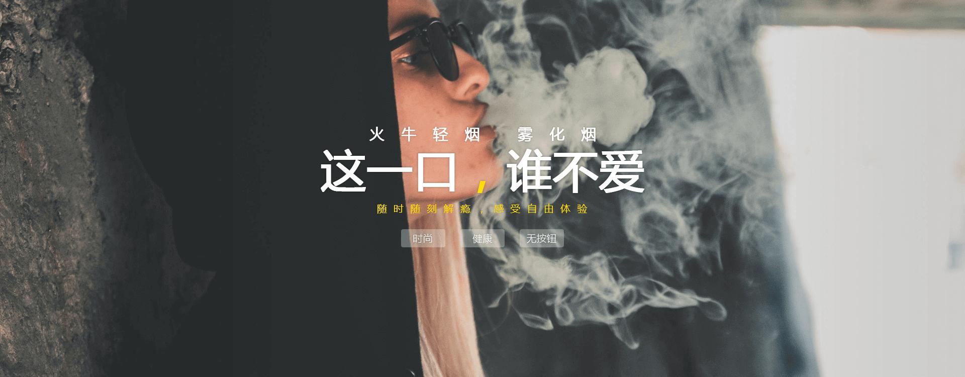重庆电子烟品牌