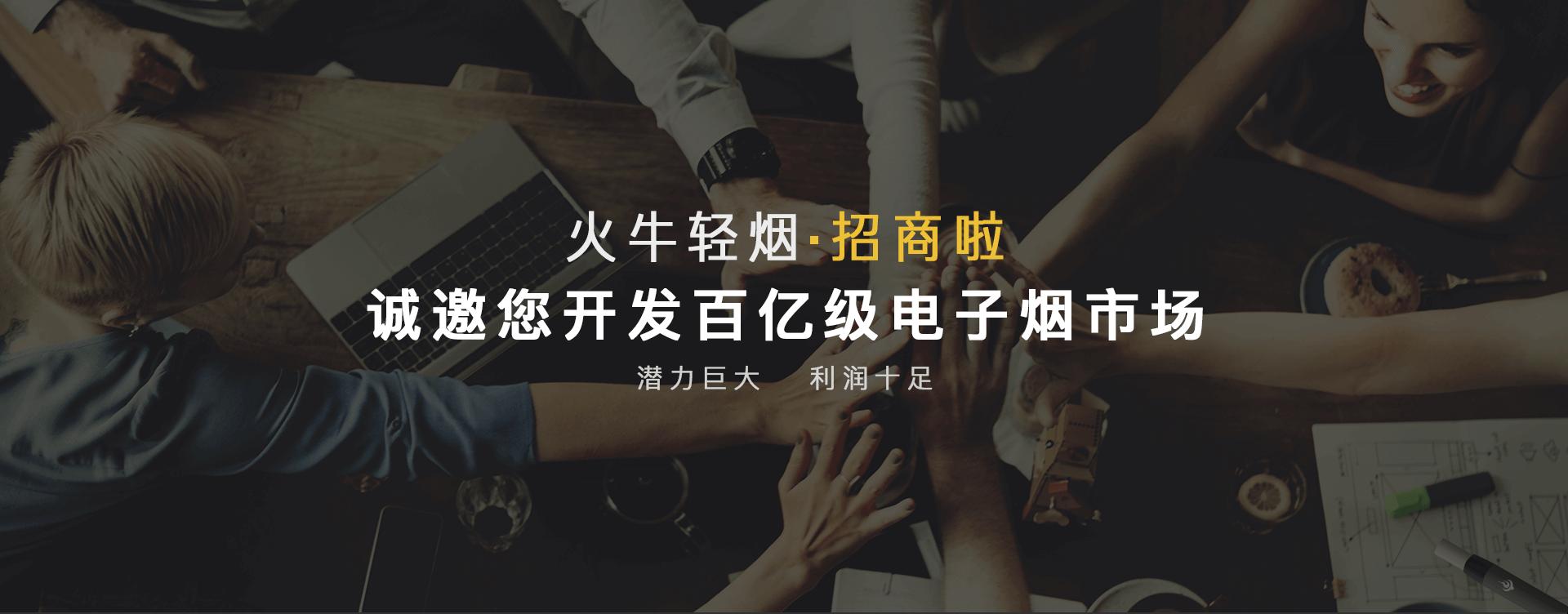 重庆电子烟厂家