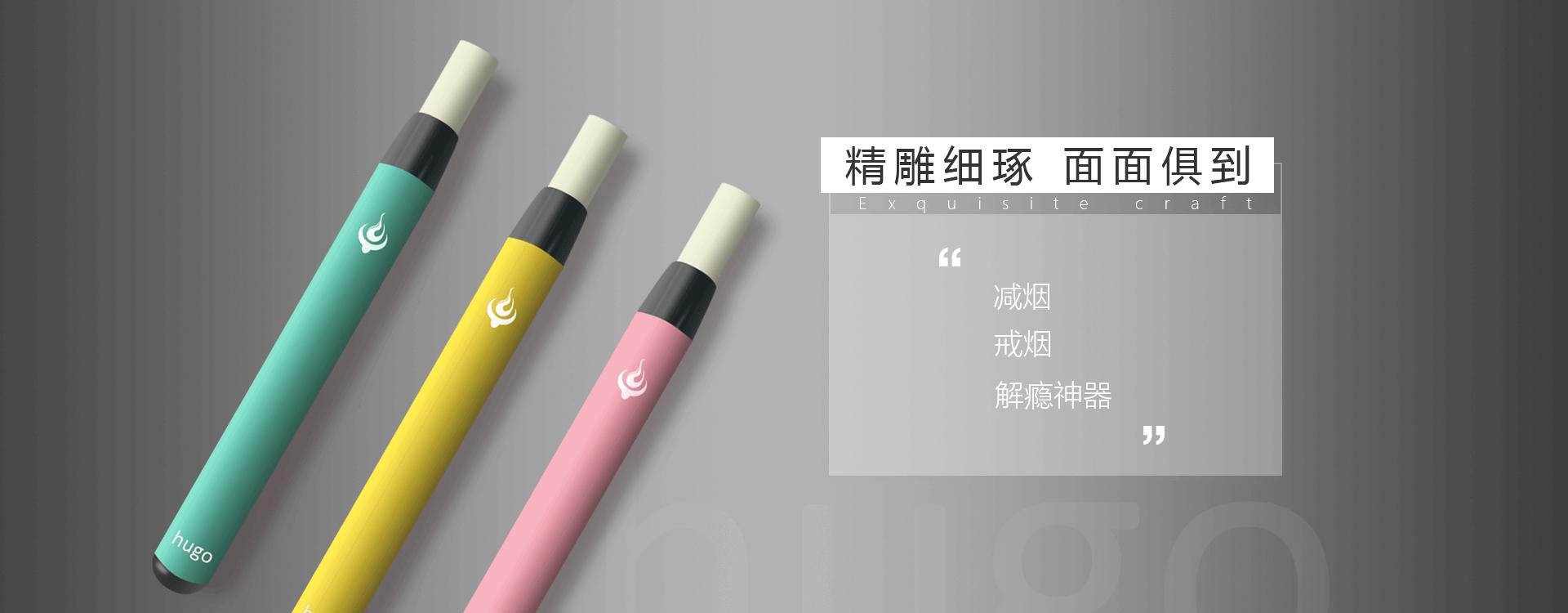 火牛轻烟电子烟 精雕细琢 面面俱到 减烟 戒烟 解瘾神器